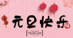 The 2019 New Year′s Day Notice!