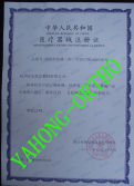 Registration certificate for medical device