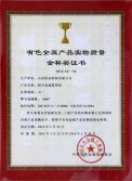 non-ferrous metal product physical quality gold cup award