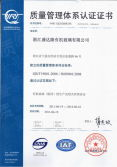 Quality Management System Certificate-2