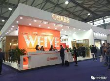 FBC Fair in Shanghai