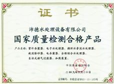 Product Quality Test Certificate