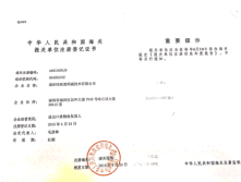 People ′s Republic of China customs declaration unit registration certificate