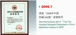 Top Five Hundred Strongest Enterprise In China Machinery Industry In 2006