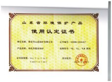 Environmental protection use certificate (organic heat carrier)
