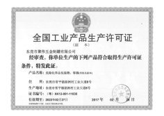 National Production license for Industrial product