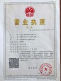 The License of Jiubo