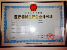 Tianyi medical equipment production license