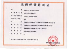 Agrochemicals business license