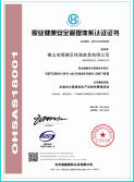 OHSAS ISO18001 Certifiation
