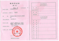 Local tax registration certificate of pidegree industry