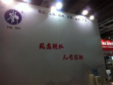 hexin machine expo