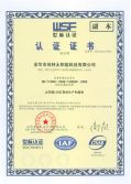 Chinese ISO certificate