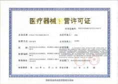 III type medical business license