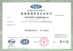 GB/T 19001 - 2000 / ISO 9001 : 2000 Certification (Chinese)