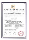 Weapons and equipment quality management system certification