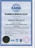 Occupational health management system certification certificate