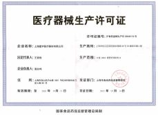 Medical Products Production Permission 1