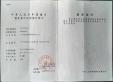 Customs clearance certificate