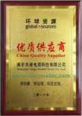 China Quality Supplier/CQS