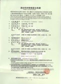 Japan electrical safety&environment certification for single-core pvc cable