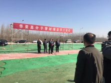 Foundation Ceremony for Our new Factory