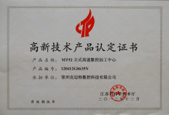 High-tech Products Identification Certificate(MT52)