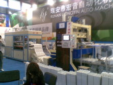 2013 Chinaplas exhibition showing machine