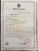 China railway construction certificate