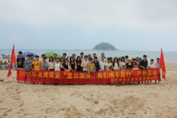 2015 Mingshang Outstanding Employees′ Trip