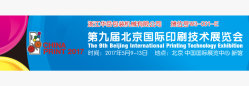 The 9th Beijing International Printing Technology Exhibition