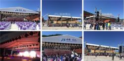 Shine stage is helping the Cultural and Natural Heritage Day in Tonghua Jilin Province 2017