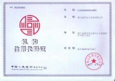Institutional credit code certificate for HAIVO by THE PEOPLE′S BANK OF CHINA
