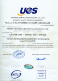 International quality certificate passed