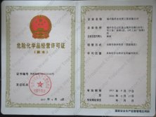 Hazardous chemicals business license