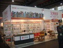 Guangzhou Int`l Beauty & Cosmetic I&E Expo (34nd Edition)