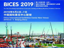 Welcome to China Beijing International Construction Machinery, Building Material Machines and Mining Machines Exhibition& Seminar