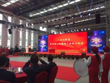 2016-10-14 Cold Alliance Membership Conference in Our New Factory