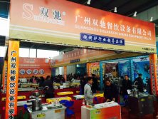 Shandong the 10th china(boxing) international kitchen hospitality supplies fair