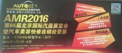 AMR2016 Beijing, Welcome to our booth!