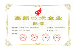High and new tech enterprises certificate of WELL