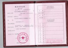 tax registration certificate-goverment rent