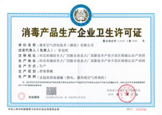 Sanitary permit for disinfection