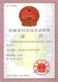 Henan Province Technology Progress Award