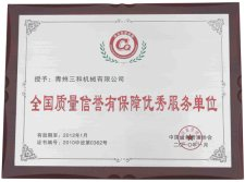 Products quality guarantee certificate
