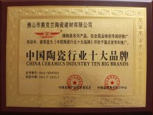 Certificate of China Ceramics Industry Ten Big Brands