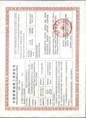 China anticorrosion construction qualification certificate