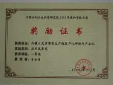 1st Prize Certifictate for Irrigation Pipe Production Line