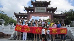 Yueshen 10th Anniversary (2013) - a spiritual training journey to Xinhui Guifeng Mount