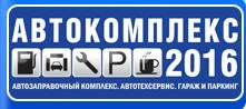We will attend 2016 AUTOCOMPLEX exhibition Moscow, Russia.